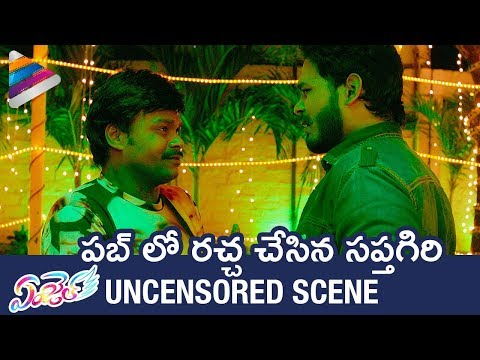 Angel Telugu Movie UNCENSORED PUB Scene | Hebah Patel | Naga Anvesh | Sapthagiri
