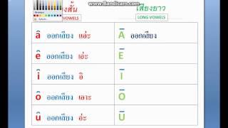 การออกเสียงสระ  AEIOU  ง่าย ๆ    2017 04 09