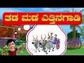 Ettina Gadi (Bullock Cart) Kannada Rhymes for Children