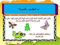 الصف الخامس الابتدائي (الطالب الأول) - مادة العلوم - كيف تحمي الكائنات الحية نفسها من الافتراس؟!