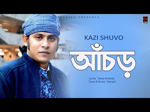 আচড় | ACHOR | KAZI SHUVO | MARCELL | Official Lyrical Video 2019