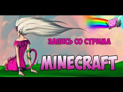 Minecraft [Кусок из стрима №5] Первые рецепты