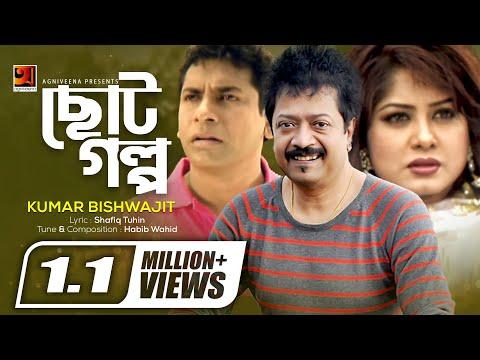 Choto Golpo | feat Mousumi | by Kumar Bishwajit | Projapoti Movie Song | ☢☢ EXCLUSIVE ☢☢