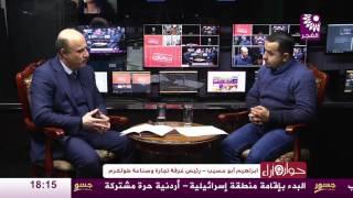 برنامج حوار وآراء يستضيف إبراهيم أبو حسيب