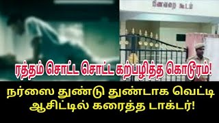 Video இதற்கு என்ன தான் தீர்வு! | Tamil Trending Video | Tamil Trending News | Today news MP3, 3GP, MP4, WEBM, AVI, FLV Februari 2019