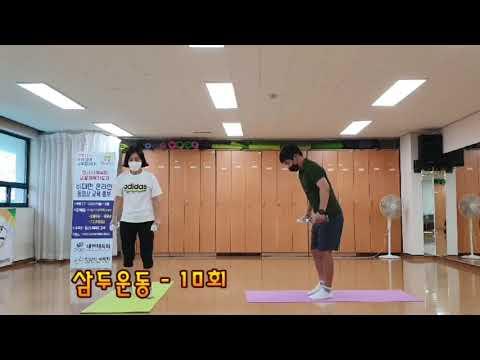 8월 비대면 체육지도영상 - 예쁜 팔라인 운동 (하수정, 김기웅 지도자)