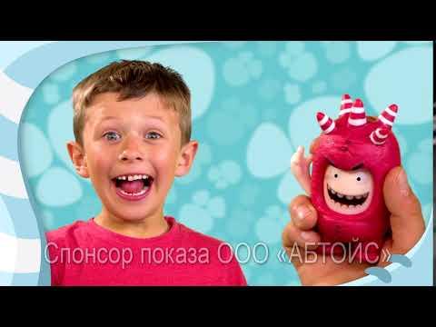 Оддбодс - меняющиеся рожицы! видео