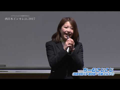 西日本インカレ2017(合同研究会)本選