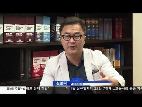 혹시 나도....'한인들 불안감 고조' 2.3.17 KBS America News
