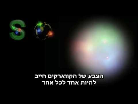 Das Standard-Modell (hebräische Untertitel)
