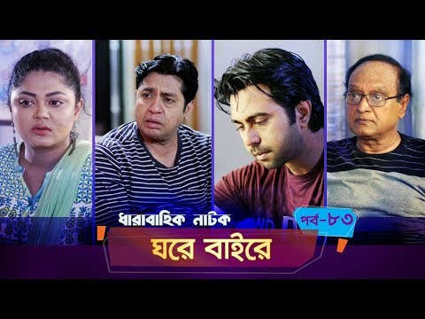 Download ghore baire ep 83 apurba momo moushumi hamid s selim hd file 3gp hd mp4 download videos