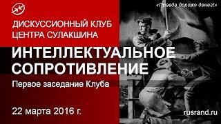 Создание клуба «Интеллектуальное сопротивление». Сулакшин