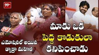 Women Emotional Words About Pawan Kalyan After Dwakra Mahilalu Meeting
