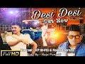 Desi Desi na bolya kar ||Official video HD || Raju Punjabi || Haryanvi song 2018|| Kp sihag