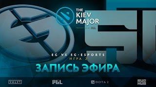 EG vs SG-Esports, The Kiev Major, Play-Off, game 2 [Lex, GodHunt]