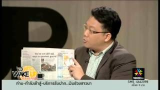 Wake Up Thailand (ตอน1) 10 3 57