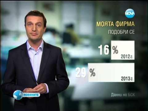 Българската икономика се оттласква от дъното