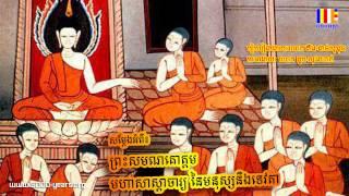Khmer Culture - Pras Kodom Moha Sastrachar