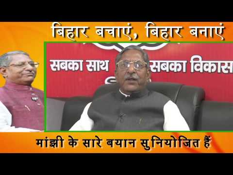Bihar CM Manjhi's all statements are planned and vote bank targeted : Nand Kishore Yadav