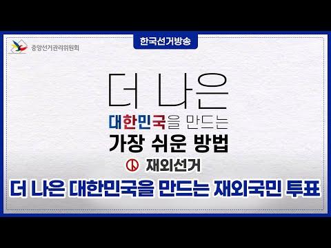 더 나은 대한민국을 만드는 재외국민 투표 영상 캡쳐화면
