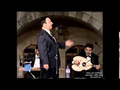 صباح فخري - حفلة بيت الدين
