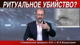 ГП #72 «РИТУАЛЬНОЕ УБИЙСТВО?» Вардан Багдасарян