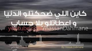 Download Lagu Lyrics Souad Massi Khalouni كلمات سعاد ماسي خلوني Mp3