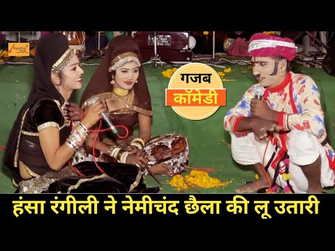 हंसा रंगीली ममता ने नेमीचंद छैला की लू उतारी ! जोरदार मारवाड़ी काॅमेडी ! Hansa Rangili Comedy 2020