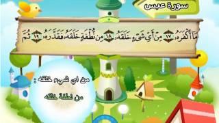 المصحف المعلم للشيخ القارىء محمد صديق المنشاوى سورة عبس كاملة جودة عالية