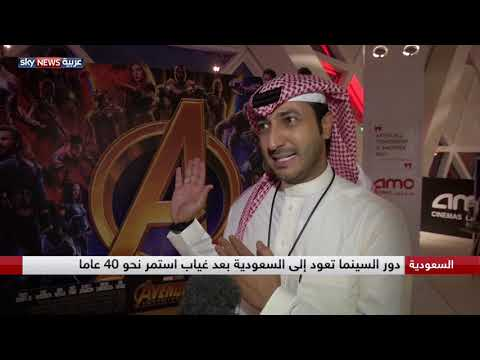 العرب اليوم - افتتاح أول دار عرض سينمائية في الرياض