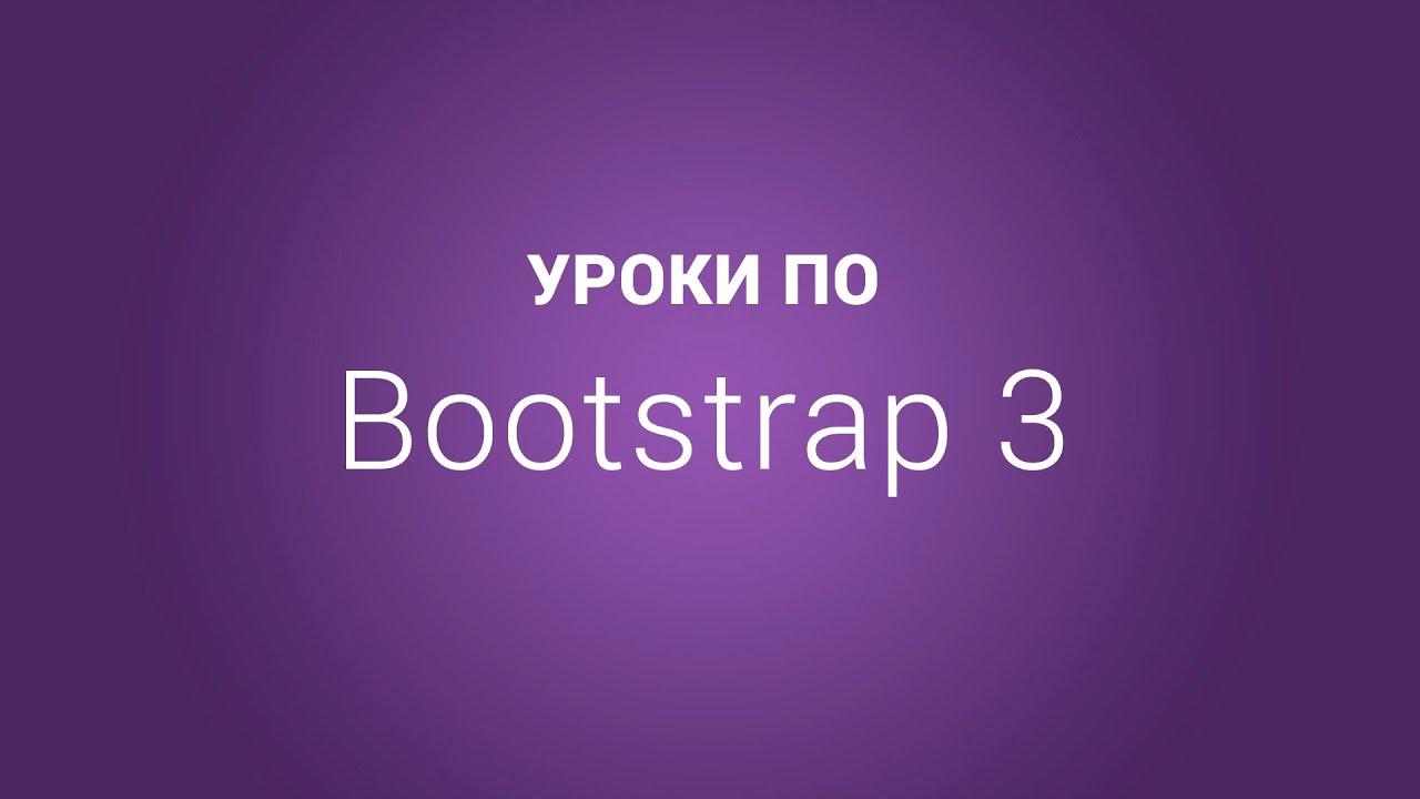 Смотреть онлайн инструкцию: Уроки по Bootstrap 3 | #17 Создание страницы записей
