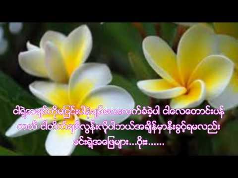 mindat kaang youth ( ၾကာရင္ရူးႏုိင္တယ္) Naing Naing