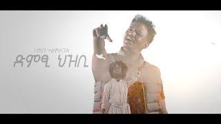 Video Zemen Alemseged - Dmtsi Hzbi / Ethiopian Tigrigna Music 2019 (Official Video) MP3, 3GP, MP4, WEBM, AVI, FLV Maret 2019