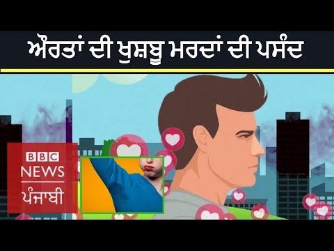 The Science of Sexy Smells | BBC NEWS PUNJABI