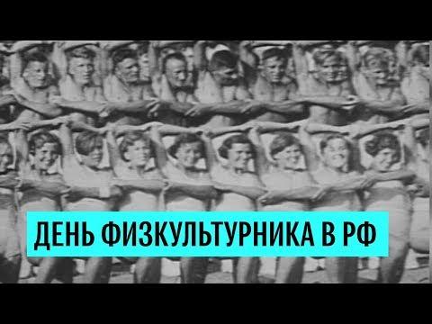 День физкультурника в России онлайн видео
