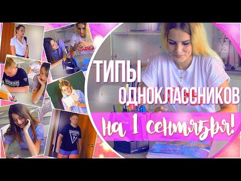 ТИПЫ ОДНОКЛАССНИКОВ НА 1 СЕНТЯБРЯ || BACK TO SCHOOL 2017! (видео)