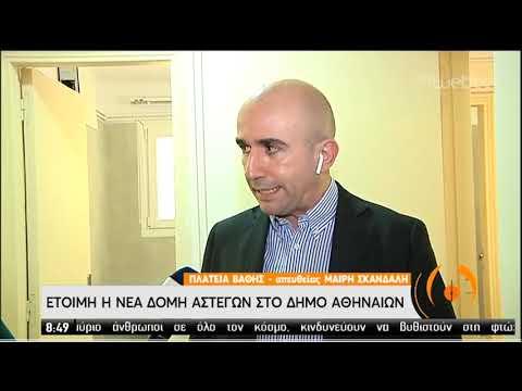 'Ετοιμη η νέα δομή αστέγων στο Δήμο Αθηναίων | 09/04/2020 | ΕΡΤ
