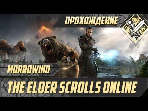 Назад в Морровинд! - The Elder Scrolls Online #1