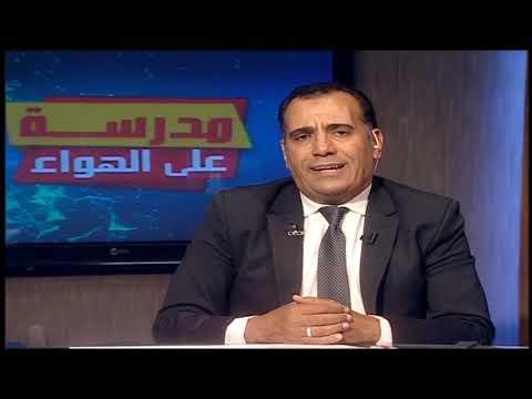 لغة فرنسية 3 ثانوي حلقة 2 ( الوحدة الأولى ) أ خالد خبير 28-09-2019