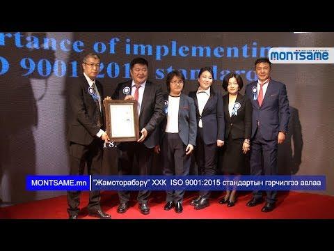 """""""Жамоторабэрү"""" ХХК  ISO 9001:2015 стандартын гэрчилгээ авлаа"""