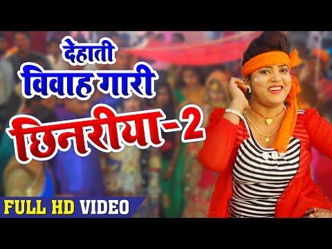 Video Priya Payaliya (2018) का देहाती गारी - Fone Pa Sab Karata - छिनारिया पार्ट -2 - Bhojpuri Song 2018 download in MP3, 3GP, MP4, WEBM, AVI, FLV January 2017