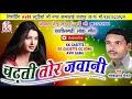 गोफेलाल गेंदलेCg song-Chadti Tor Jawani-Gofelal Gendale-New chhatttisgarhi geet HD video 2018