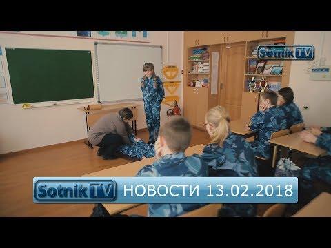 ИНФОРМАЦИОННЫЙ ВЫПУСК 13.02.2018