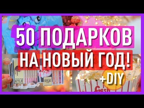 50 DIY ПОДАРКОВ НА НОВЫЙ ГОД 🎁 | Идеи не дорогих подарков 🎄 (видео)