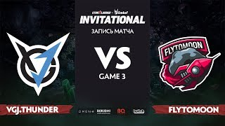 VGJ.Thunder против FlyToMoon, Третья карта, Группа А, SL Imbatv Invitational S5 LAN-Final