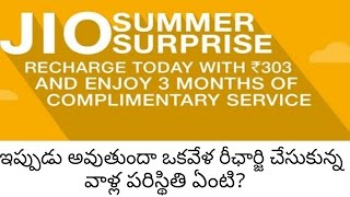 Jio summer offer vundha asalu ma paristhithi enti?