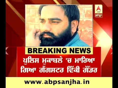 Video Breaking:- Most wanted Gangster vicky Gonder shot dead in Police encounter download in MP3, 3GP, MP4, WEBM, AVI, FLV January 2017