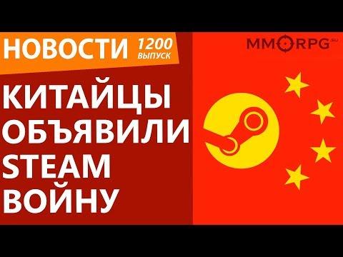 Китайцы объявили Steam войну. Новости