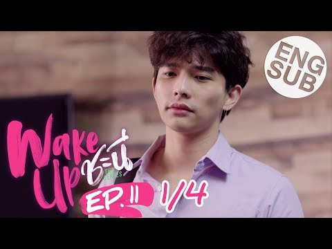 [Eng Sub] Wake Up ชะนี The Series | EP.11 [1/4]