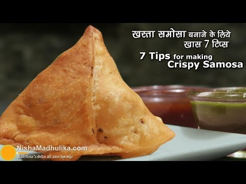 7 Tips and Tricks for making a perfect Samosa | खस्ता समोसा  के लिये खास 7 टिप्स